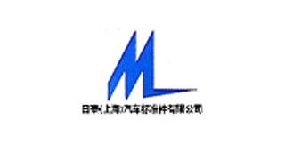 日泰(上海)汽车标准件有限公司