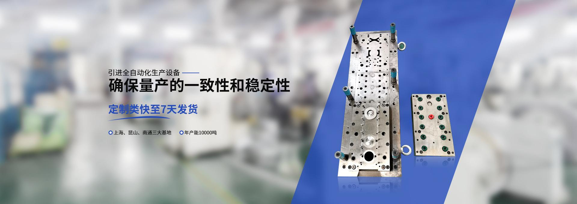 常标引进全自动化生产设备,确保量产的一致性和稳定性